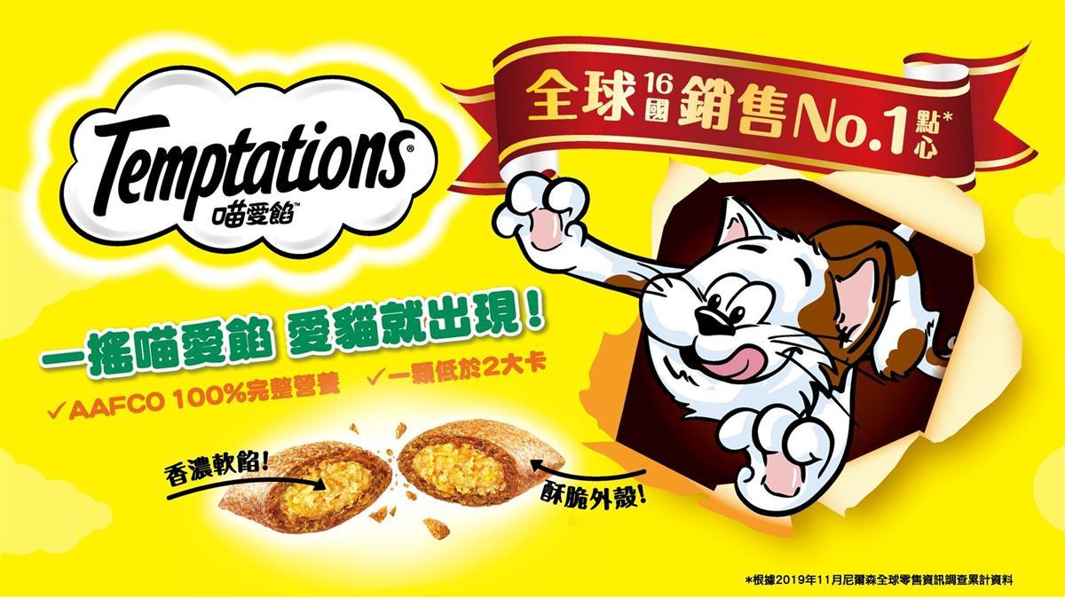 全球No.1貓點心品牌Temptations喵愛餡 正式引進台灣