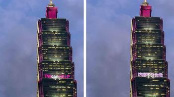 台北101亮粉紅色燈 TWcanHELP為防疫加油