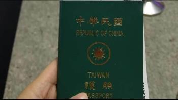 海外台人組織聲明:盼護照以Taiwan為唯一名稱