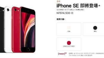 iPhone SE新機!5大電信這天開賣