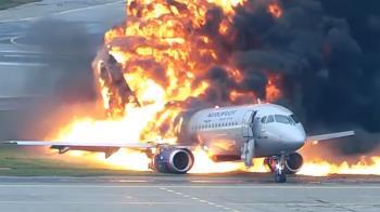 俄航失事41亡!客機迫降遭火吞噬 驚悚畫面曝