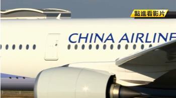 華航短期彩繪增台灣辨識度 改名列中長期評估