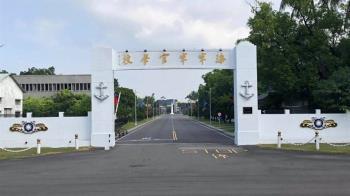 敦睦艦隊染疫 國防部:海軍官校明起停課