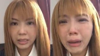 涉賄選!劉樂妍被迫留台灣 崩潰大哭痛訴委屈