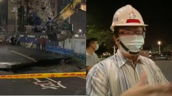 馬路突陷6米大坑!傳韓國瑜就職典禮地 急封路