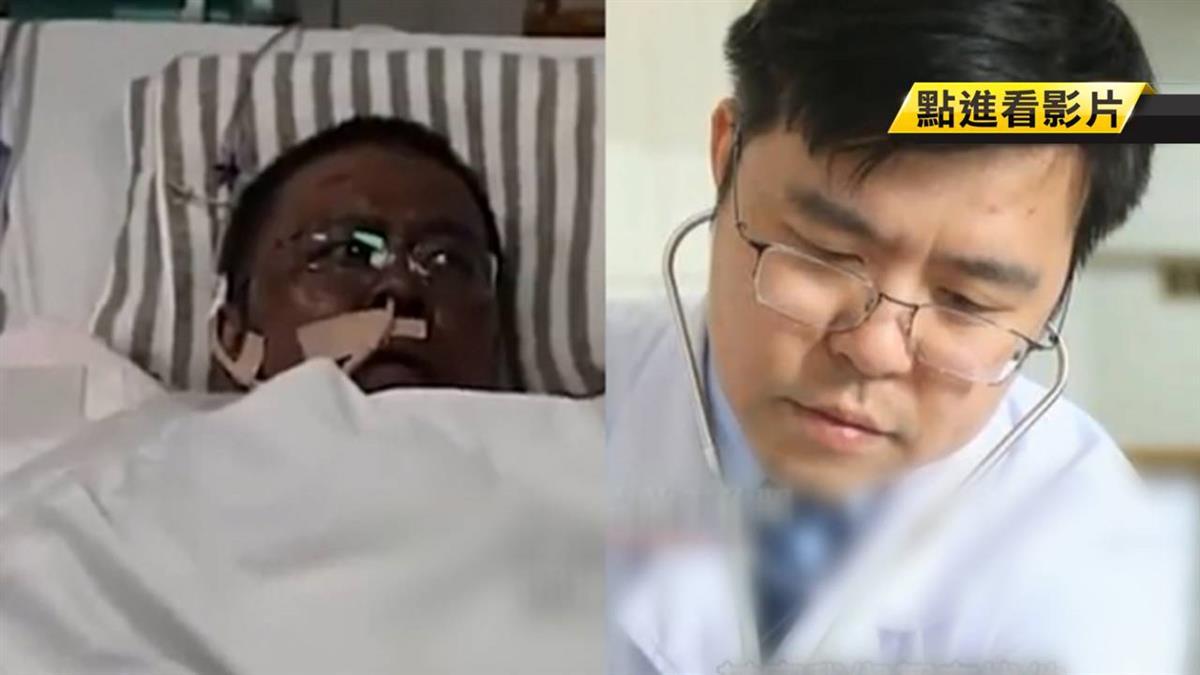 武漢醫染新冠病毒 肝受損「臉發黑」白皮膚回來了