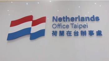 台荷關係重大進展!荷蘭代表宣布機構改名「荷蘭在台辦事處」
