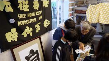 銅鑼灣書店:店主林榮基說,「我開一個書店,也是一個反抗」