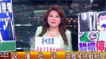 張雅琴被酸反嗆名嘴「我不是狗」 朱學恒、蔡正元也開砲