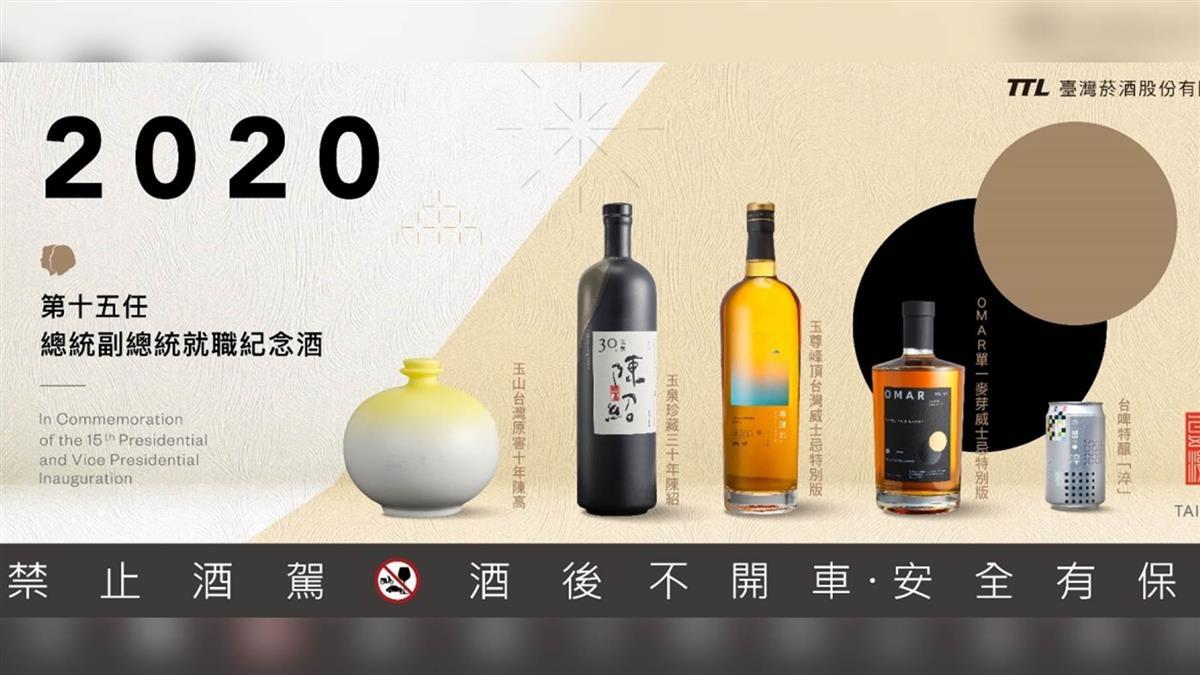 2020年總統就職紀念酒曝光!台酒推出5款台灣價值特色酒款 限量預購開跑