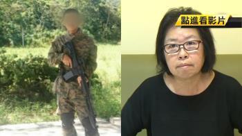 陸軍269旅中尉輕生 軍中人權黃媽媽說話了
