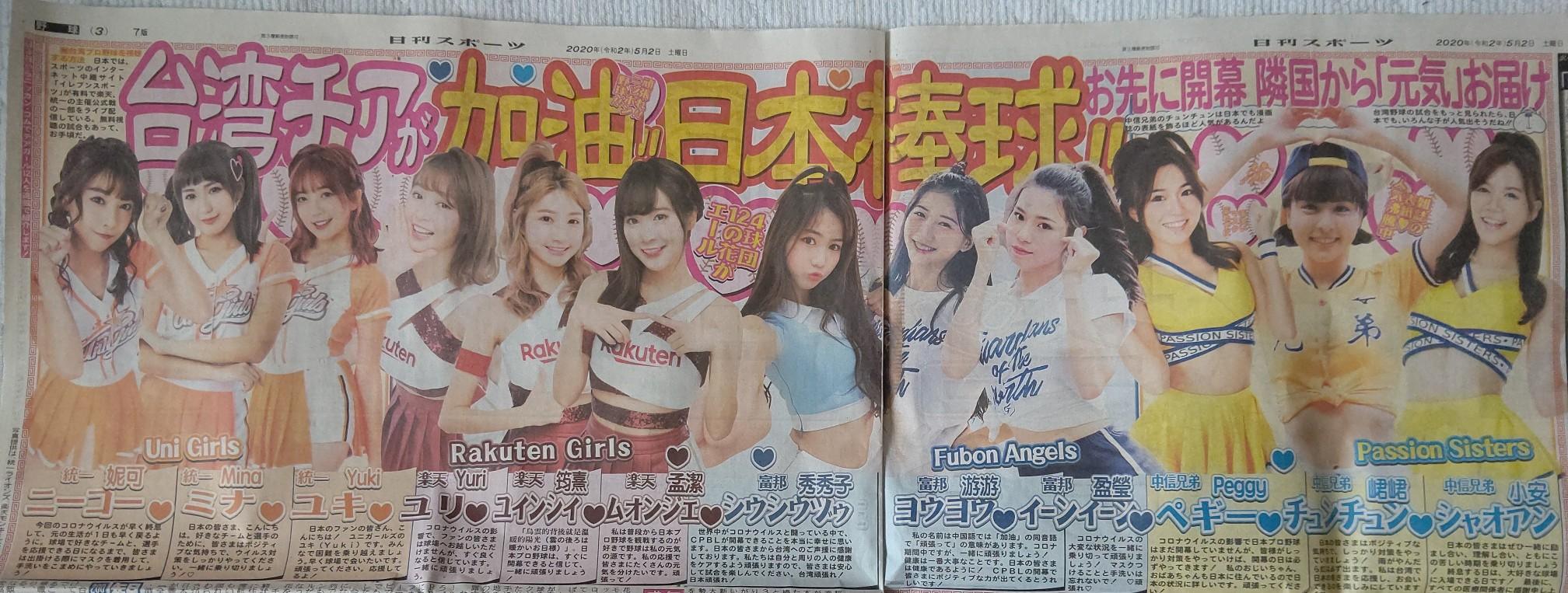 中华职棒红到日本!12位啦啦队女神登日媒