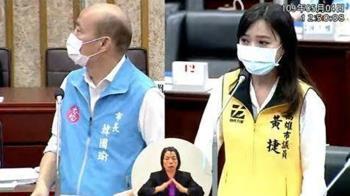 黃捷3分火速質詢韓國瑜 主席一句話打斷讓她氣炸轟:沒極限