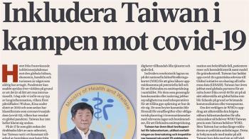陳時中投書籲世衛納台灣 瑞典報紙全版刊登