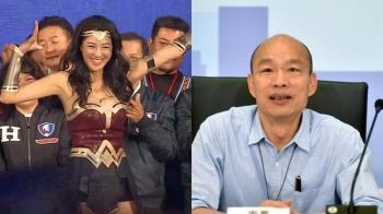 同框韓市長!韓家軍合體 神力女超人回來了