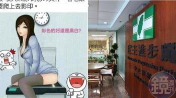 民進黨批藍營粉專po貶抑女性圖文 要求國民黨道歉