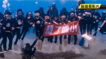 海中畢業!墾丁國小畢業生潛水9米領證書