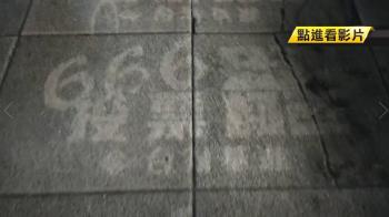 罷韓團體夜襲高市府!人行道地板被洗出「666投票罷」