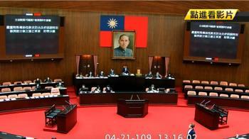 綠委提刪除兩岸條例「國家統一」 國民黨回應了