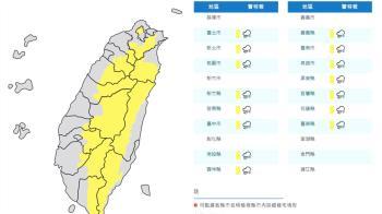 北北桃15縣市大雨特報 小心午後雷雨!