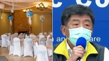 武肺疫情趨緩  陳時中:室內婚宴擬放寬至250人
