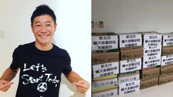 紓困單親家庭 日本富豪發錢給1萬人