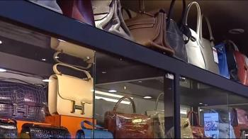 「名牌包」經濟學! 稀有真皮包20年身價飆漲6倍