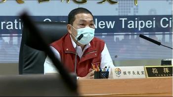 侯友宜:健康者保持社交距離 戶外可不戴口罩