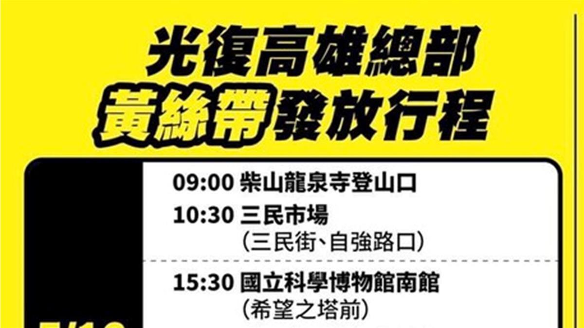 罷韓演習號召綁黃絲帶上街  警籲守法