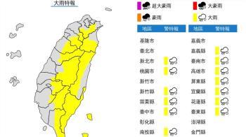 黃蜂外圍環流發威 氣象局發14縣市大雨特報