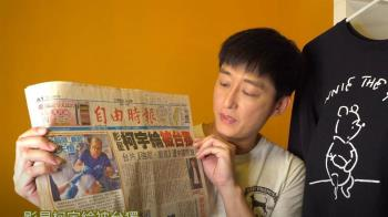 參加318運動被指控台獨 柯宇綸:我支持中國獨立