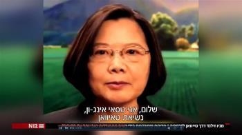 以色列電視台:蔡總統領導抗武漢肺炎獲巨大成就