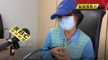 4千萬房沒了!退休女師遭14人連環詐 淚:對不起家人