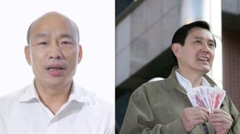 韓國瑜籲不投罷免  馬英九:由人民自己決定