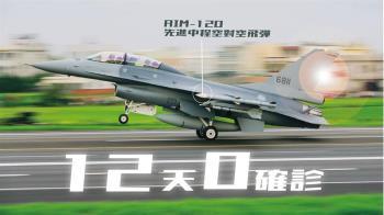 台灣12天0確診 國防部搭時事秀先進空對空飛彈