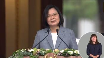 蔡英文就職演說全文 「當台灣人很光榮」