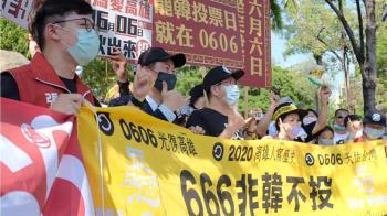 罷韓團體北車外發黃絲帶 籲北漂青年返鄉投票