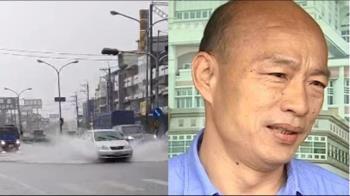 韓國瑜缺席應變中心惹爭議! 鄭照新:市長在各地勘災