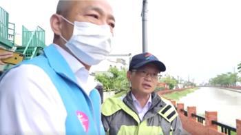 韓國瑜視察岡山潭底防汛  退水速度居民有感