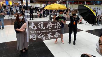 「坐爆北車」快閃聲援香港 港網友羨慕說話了