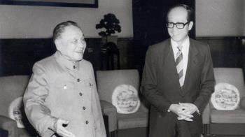 鄧小平30年前會李嘉誠影片:一國兩制長期不變