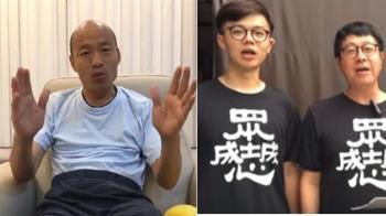 網傳韓國瑜只當一任或辭職 罷韓團體火速回應