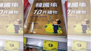 《韓國瑜給年輕人的10件禮物》出清價9元 韓粉怒轟:太過分了