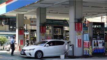 油價回升 汽柴油下週估漲1.1元及0.9元