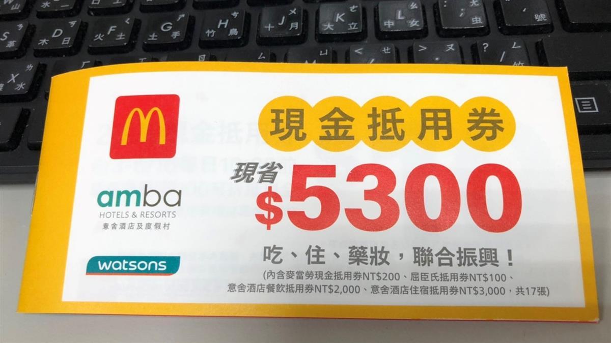 開箱5300元麥當勞振興券 網曝CP值...屈臣氏最好