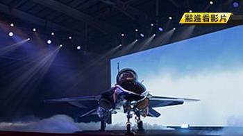 國造「勇鷹」高教機首飛 空軍:六月如期進行