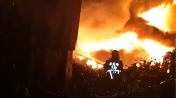 樹林回收廠驚傳大火!延燒2工廠幸無傷亡