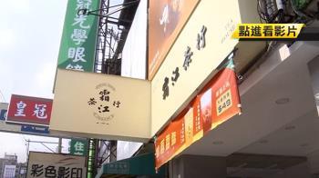 一芳新品牌撞名台中老茶行 店家喊冤:不是我們啦!