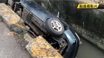 汽車疑過彎失控衝進排水溝 1命危2輕傷