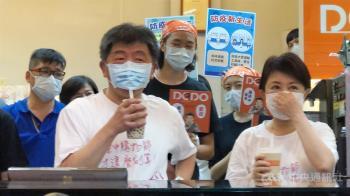 台中防疫樂活旅遊 陳時中:戴口罩也可喝珍奶